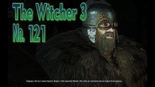 Ведьмак 3 s 121 Бестия, За честь и славу