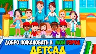 Мой Город - My town - #13 Детсад - Preschool. Детское видео, игра как мультик, новая серия.