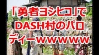 11月4日に放送されたドラマ24 「勇者ヨシヒコと導かれし七人」の第5話で...