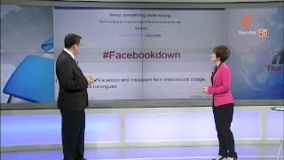 เฟซบุ๊ก อินสตาแกรม ล่ม ถูกแฮคหรือไม่ คุยกับ ปริญญา หอมเอนก 270158