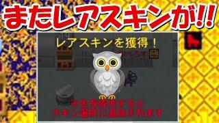 【青鬼オンライン】またレアスキンが来た!!そして黒虎も無事入手!!