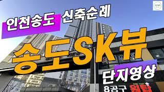 인천송도 신축순례: 송도SK뷰