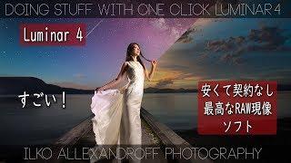 凄い!Luminar 4 でraw現像 & クリエイティブな写真編集!安くて、最高なraw現像ソフト!Photoshopと違って、契約なし一回だけ払う!【イルコ・スタイル#441】 screenshot 2