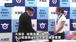 サッカー女子ワールドカップで初優勝したなでしこジャパンの丸山桂里奈...