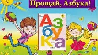 10.02.2016-ПРОЩАЙ, АЗБУКА!