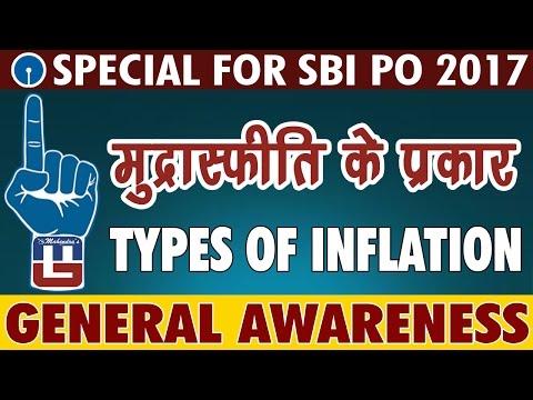 TYPES OF INFLATION | GENERAL AWARENESS | SBI PO 2017 | मुद्रास्फीति की प्रकार