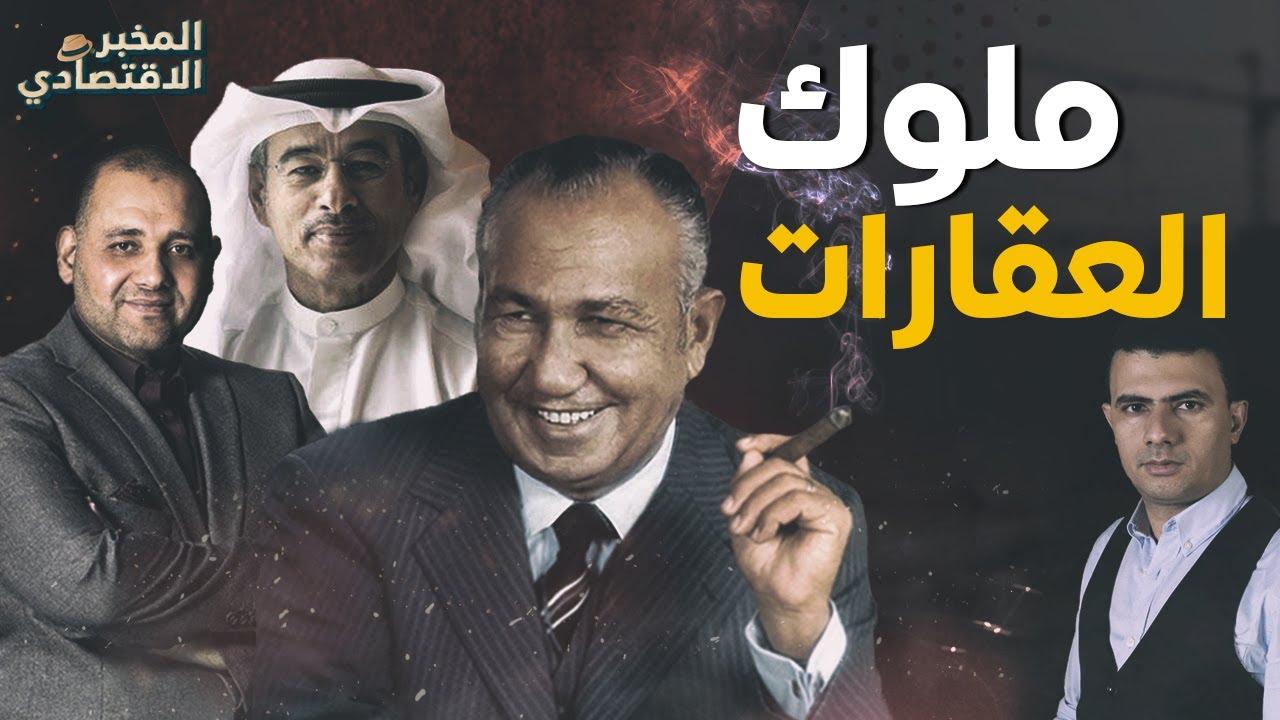 الاستثمار في العقارات هو السر.. بمبالغ بسيطة كيف كون رجال أعمال عرب ثروات بمليارات الدولارات؟