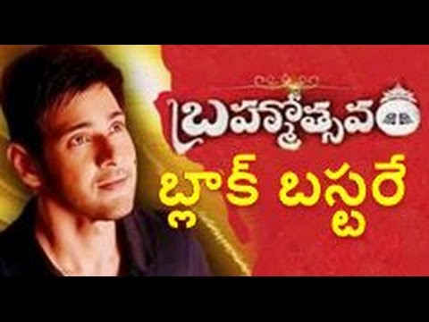 Brahmotsavam Telugu Movie Review and Rating