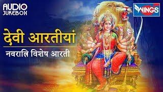 नवरात्री Special नौ देवियों की आरतियाँ | NONSTOP DEVI AARTIYA | Best Aarti Sangrah