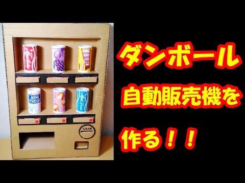 ダンボール工作で自動販売機を作ってみた![だがしのん] / I tried to make a vending machine with cardboard!