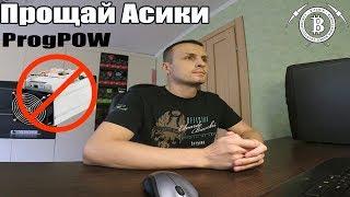 Майнинг ProgPOW Убийца Асиков