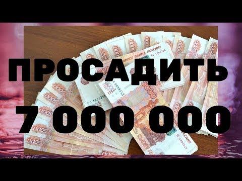 Как просадить 7 000 000 рублей