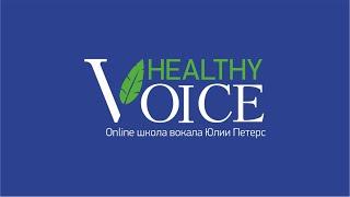 Школа вокала Юлии Петерс | УРОКИ ВОКАЛА ОНЛАЙН | научитесь петь красиво и безопасно