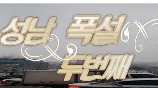 성남 폭설 두번째 #눈길안전운전#무사복귀#폭설#