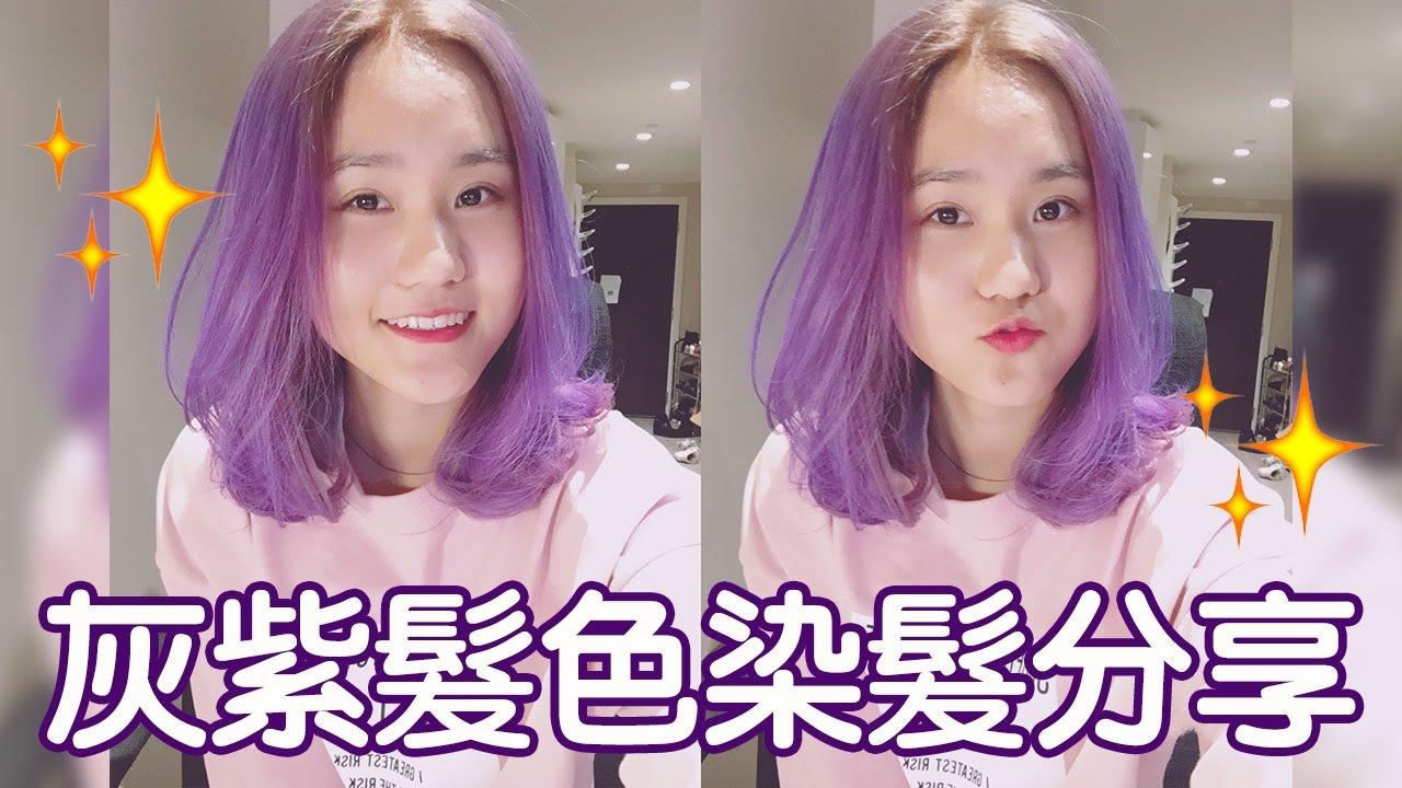 【染髮分享】灰色 紫色 ️ 灰紫色 楊丞琳髮色 附上可愛馬尾教學 |hair Dye Purple