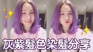 【染髮分享】灰色 + 紫色 ♥️ 灰紫色!! 楊丞琳髮色 (附上可愛馬尾教學)|Hair Dye Purple u0026 Grey!! (w/ cute ponytail tutorial)