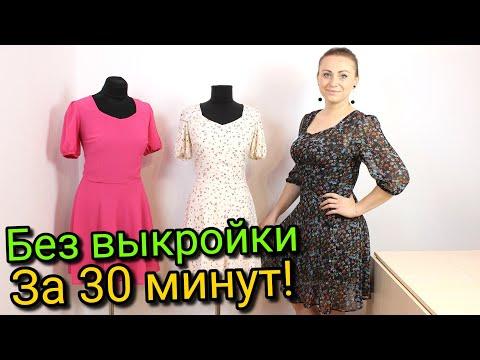 Сшить платье за 30 минут. БЕЗ ВЫКРОЙКИ - ЛЮБОГО РАЗМЕРА!