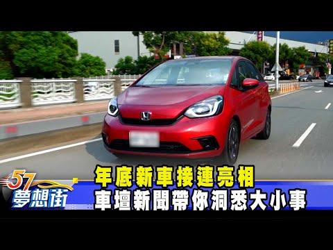 台灣-57夢想街 預約你的夢想-20210927 年底新車接連亮相 車壇新聞帶你洞悉大小事