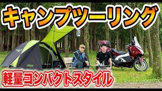 【ソロキャンプ 】バイクキャンパーの軽量コンパクト装備紹介🏍冬は薪ストーブも?#119