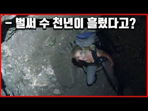 [영화리뷰/결말포함] 동굴 안에서의 10분이 현실에서 몇 천년이라면?