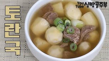 토란국 맛있게  끓이는 법 손질 팁부터 깔끔하게 끓이기 명절음식 심방골주부