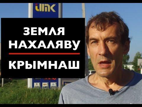 Земля нахаляву. В Подмосковье и в Крыму