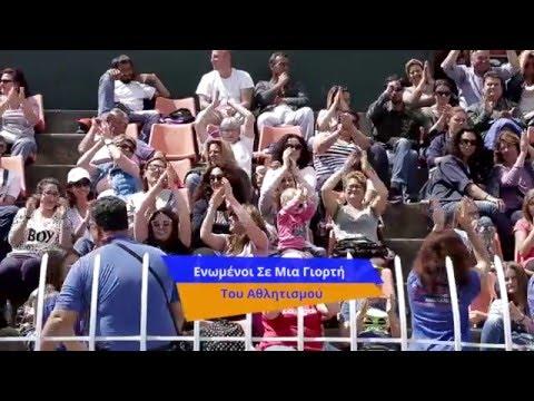 ΟΠΑΠ | 6ο Φεστιβάλ Αθλητικών Ακαδημιών στo Άργος
