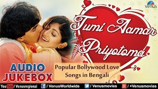 Tumi Aamar Priyotoma : Popular Bollywood Love Songs In Bengali ~ Audio Jukebox