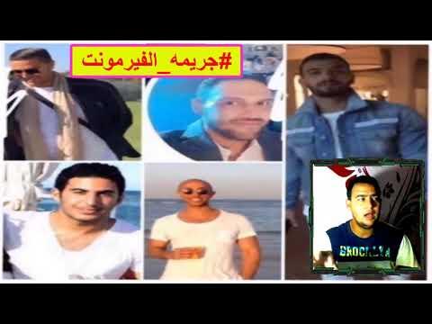 أحداث واقعة | جريمة الفيرمونت تثير جدلا واسعا في مصر القصة كاملة | جريمة الفيرمونت - YouTube
