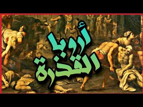 تاريخ أروبا في العصور الوسطى (أروبا  القذرة) || وثائقي حصري