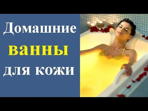 Домашние ванны для кожи