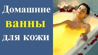 видео Полезные ванны и секреты Клеопатры для красоты