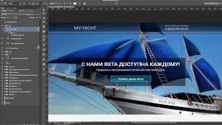 Создаем дизайн сайта (Landing page) | UX-LAB Студия дизайна(Как мы делаем дизайн сайта (Landing Page) | UX-LAB Студия дизайна Ссылка на это видео: http://youtu.be/YnVrKL8IaKg Наш сайт: http://ux-la..., 2014-03-08T16:14:04.000Z)