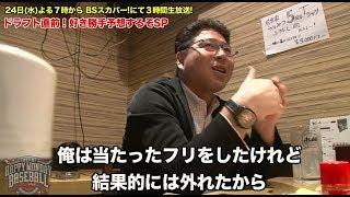 真中満(東京ヤクルトスワローズ前監督)が監督目線でドラフトについて語...