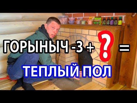 ТЕПЛЫЙ ПОЛ в бане с помощью ПЕЧИ?  Банная печь Горыныч-3.