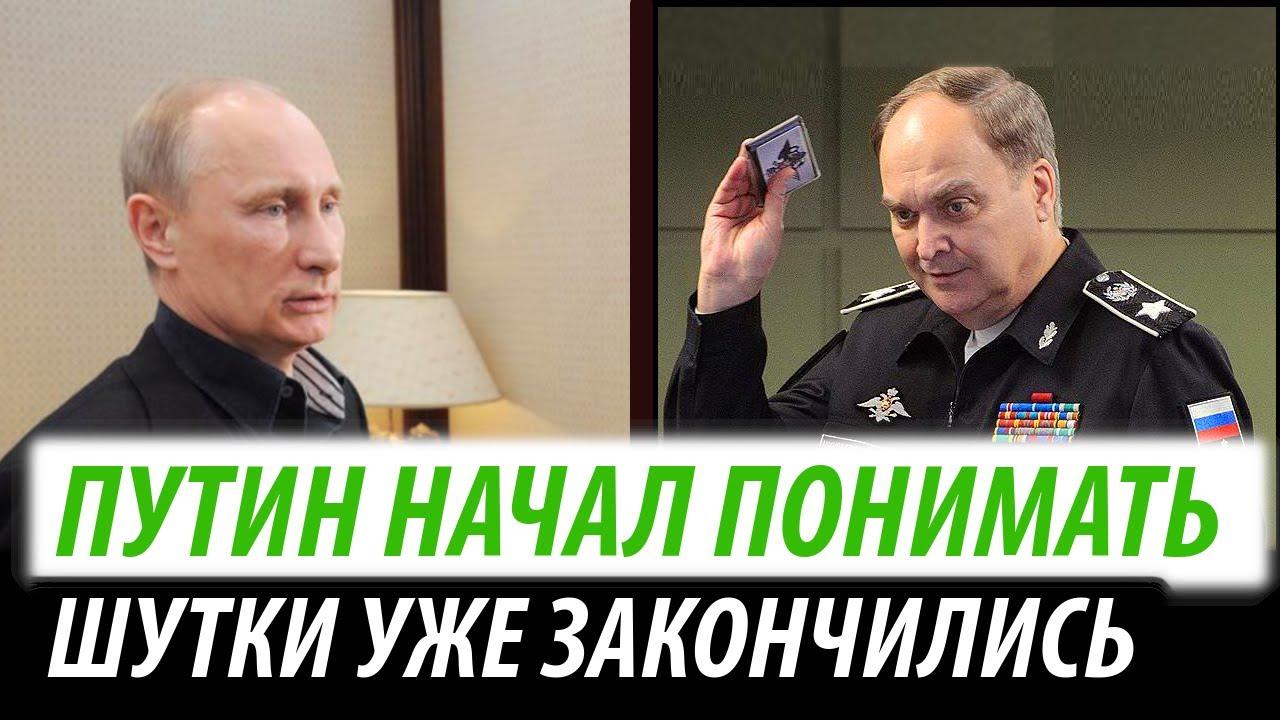 Путин начал понимать. Шутки уже закончились
