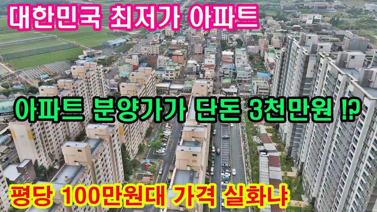 초급매 평당 100만원대 미분양 아파트 전국최저가 분양가 3천만원대 특별할인 분양