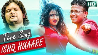TERE SANG ISHQ HUAARE Odia Music | A LOVE SONG By Humane Sagar | Exclusive on 91.9 FM