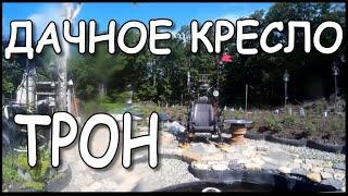 видео Шезлонги, их разновидности, как собрать своими руками самодельное деревянное кресло для отдыха