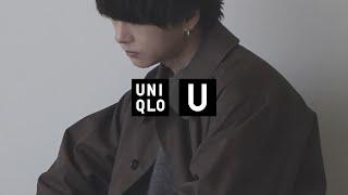 【UNIQLO U】話題のあのアイテムに本音で答えます。2021AW ユニクロユー