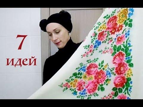 Как красиво завязать павлопосадский платок на шее
