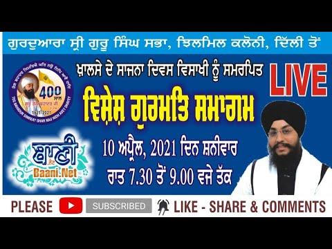 Live-Now-Gurmat-Kirtan-Samagam-From-Jhilmil-Colony-Delhi-10-April-2021