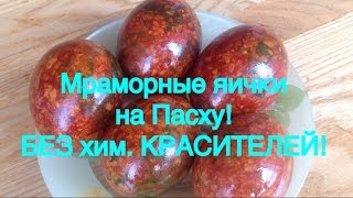 ПАСХА. Как покрасить яйца под натуральный мрамор . БЕЗ КРАСИТЕЛЕЙ!