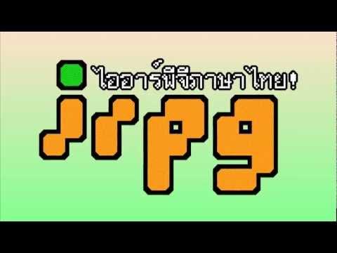 [irpg Minecraft TV] - ไออาร์พีจีภาษาไทย! มาแล้ว!!