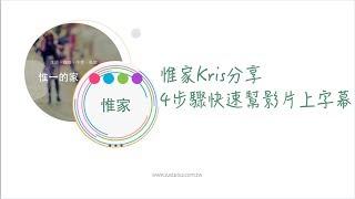 惟家_Kris分享四步驟快速幫影片上字幕