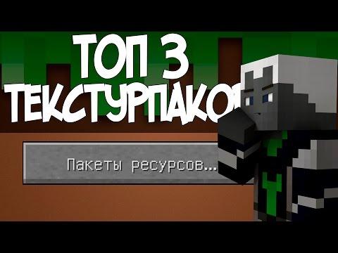 ТОП 3 ТЕКСТУР ПАКОВ Minecraft | Ресурс пак Теросера