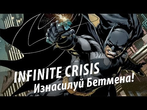 Обзор Infinite Crisis. via MMORPG.SU