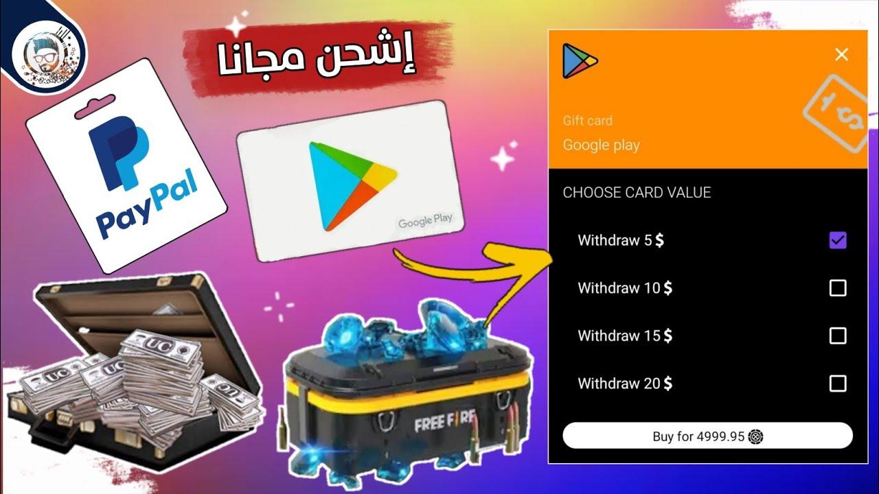 تطبيق جديد لشحن جواهر و شدات و بطاقات قوقل و رصيد بايبال مجانا.