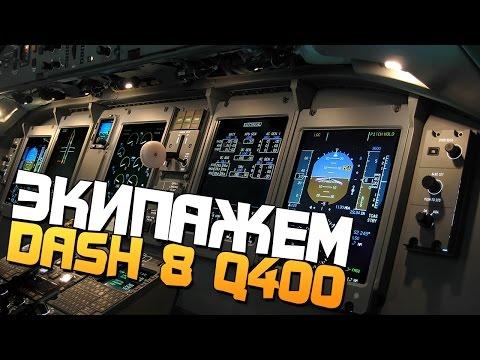 Prepar 3D Majestic dash 8 q400 Полет Экипажем URKA - URMM