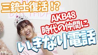 #家で一緒にやってみよう #AKB48 #三銃士 #StayHome #WithMe #西野未姫 #村重杏奈 #HKT48 #おうち時間.